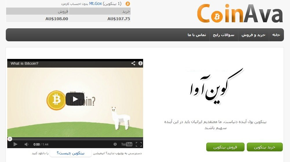 First Iranian Website Open to Iranians to Buy and Sell Bitcoin