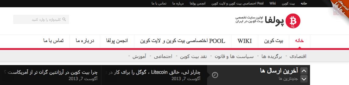 Poolfa.com: Evidence of an Expanding Iranian Bitcoin Community